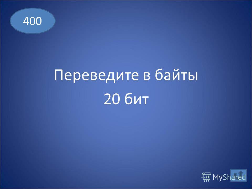 ? Кбайт = 2048 байт 300