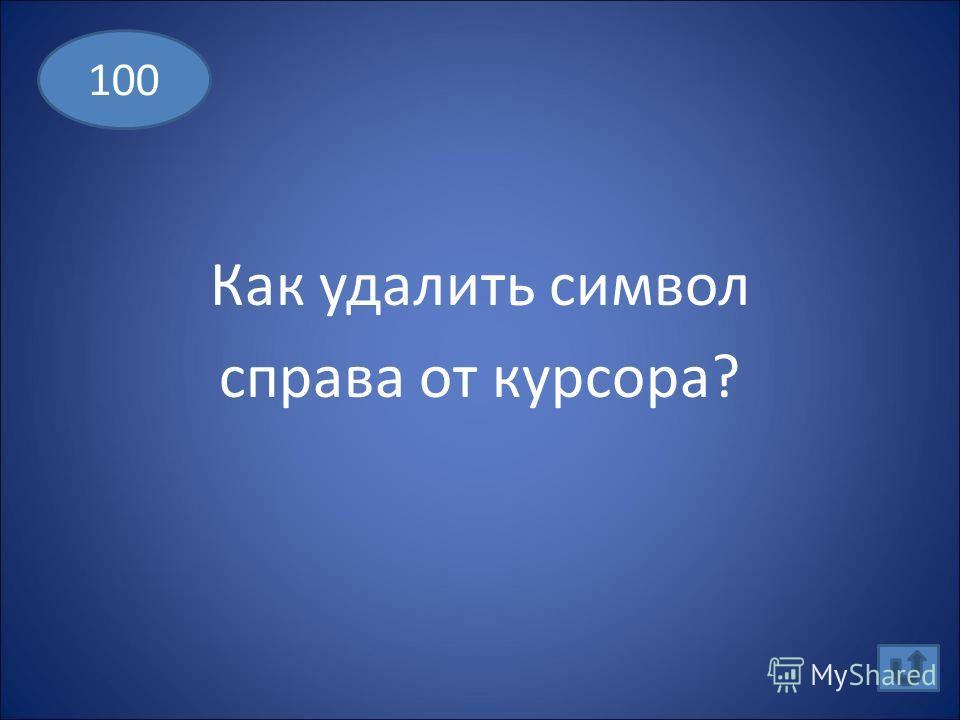 Международный стандарт кодирования текстовых символов, который отводит на каждый символ два байта 500