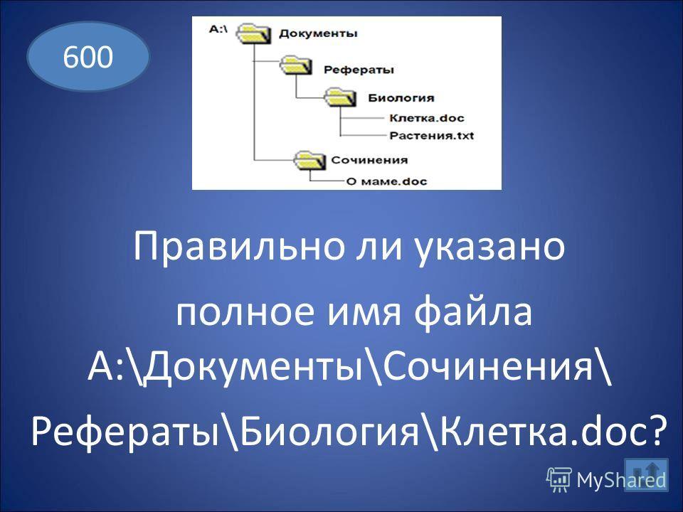 При этой операции расположение файлов и папок на диске упорядочивается, а часто, за счет более компактного и экономичного их размещения, еще и экономится часть дискового пространства. 400