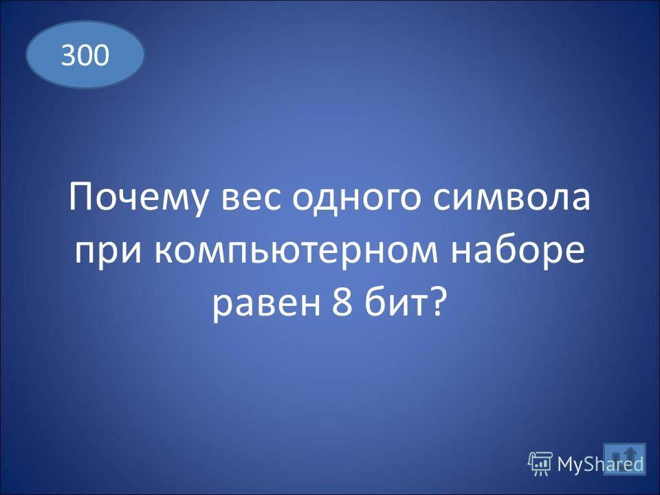Количество информации 30060090012001500 Вирусы 30060090012001500 Комбинации 30060090012001500 История 30060090012001500 Форматы 30060090012001500 Учёные 30060090012001500