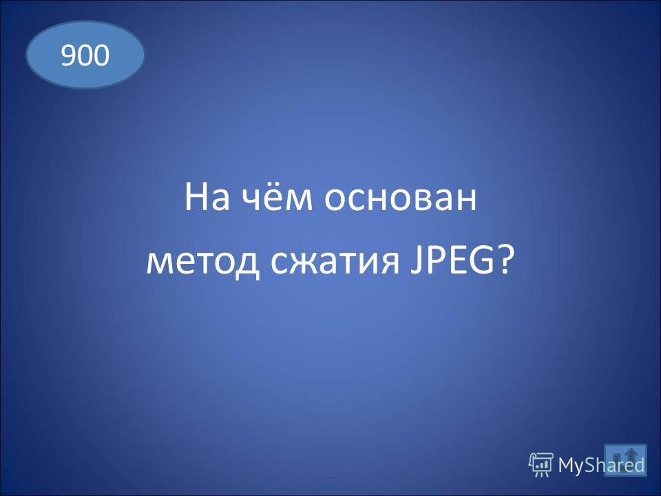 В чём разница между текстовыми форматами TXT и RTF? 600