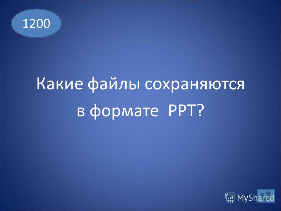 На чём основан метод сжатия JPEG? 900