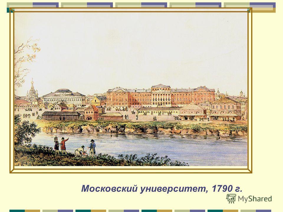 Московский университет, 1790 г.