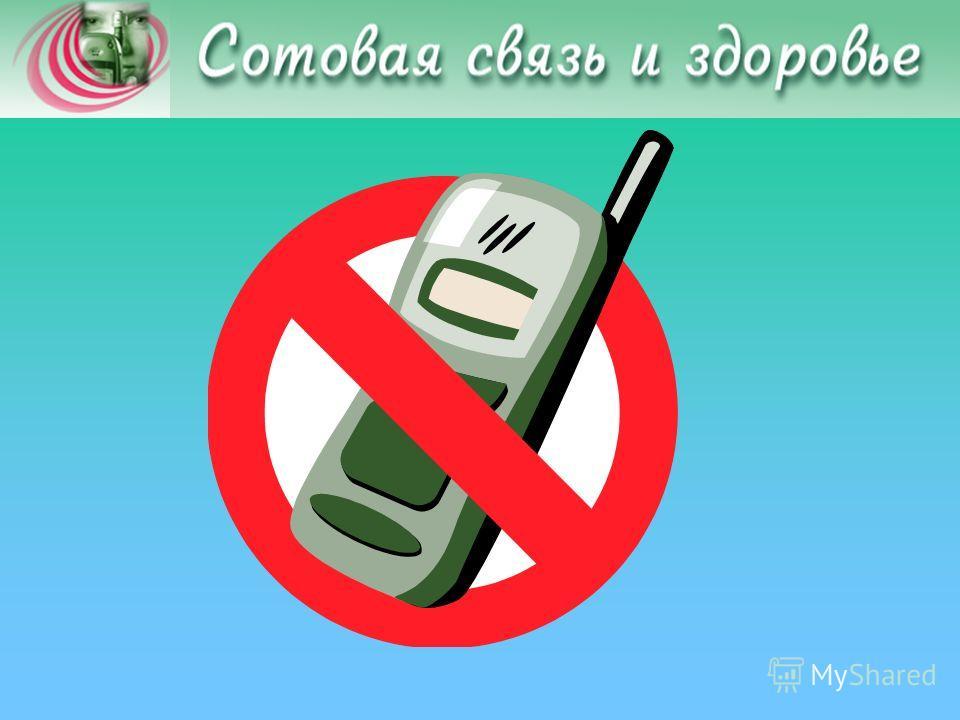 Что же делать ? Полностью отказаться от использования мобильных телефонов мы не можем. Поэтому придется идти на компромисс, соблюдая следующие меры предосторожности при эксплуатации мобильников : избегайте пользоваться сотовым телефоном без необходим