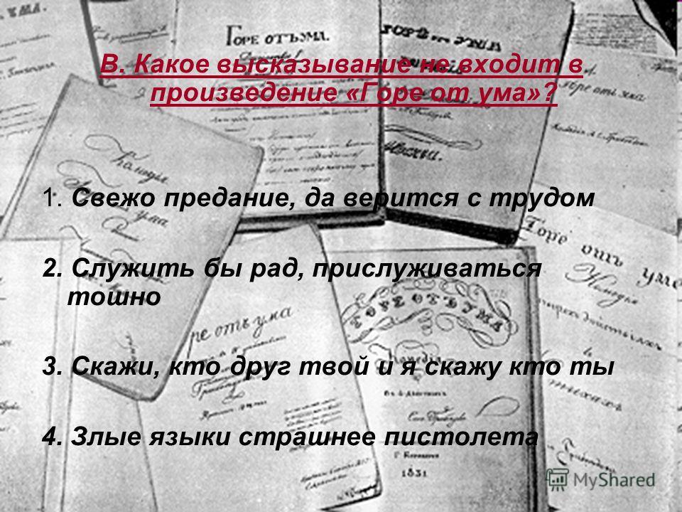 Горе От Ума Текст 4 Действие
