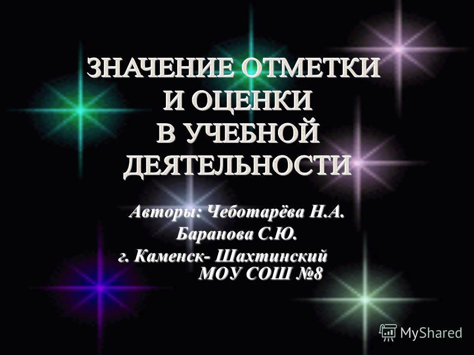 Авторы: Чеботарёва Н.А. Баранова С.Ю. г. Каменск- Шахтинский МОУ СОШ 8