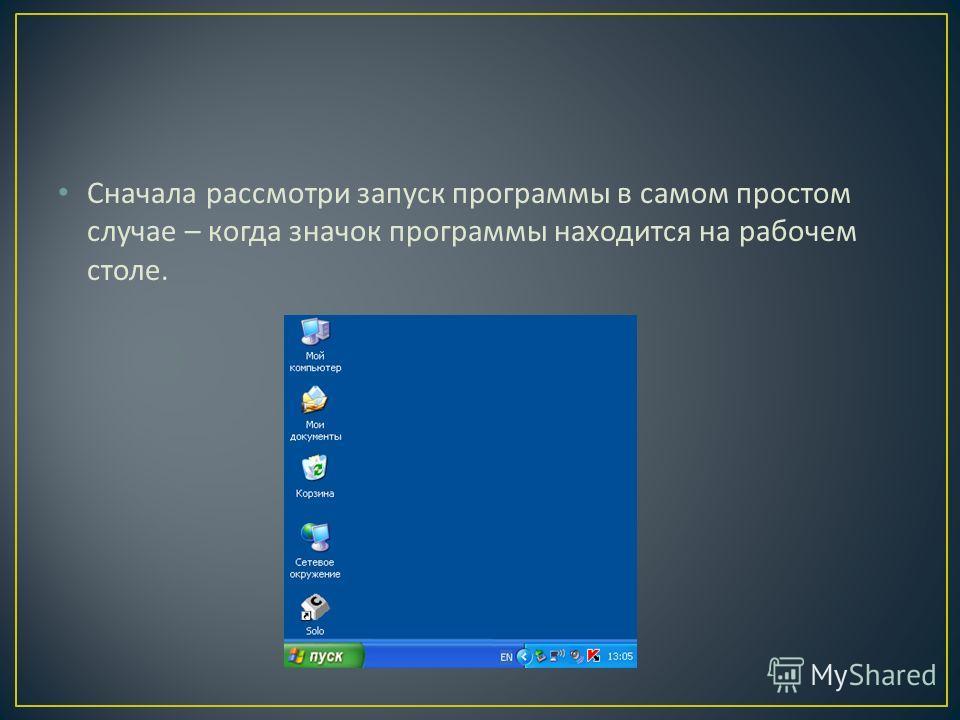 Сначала рассмотри запуск программы в самом простом случае – когда значок программы находится на рабочем столе.