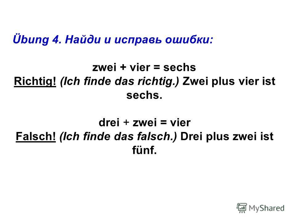 Übung 3. Расставь буквы в правильном порядке, чтобы получились цифры. rdei, eiwz, riev, besien, tach, sein.