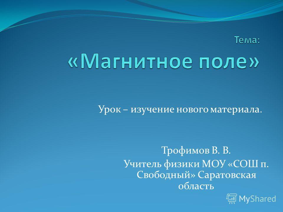 Урок – изучение нового материала. Трофимов В. В. Учитель физики МОУ «СОШ п. Свободный» Саратовская область