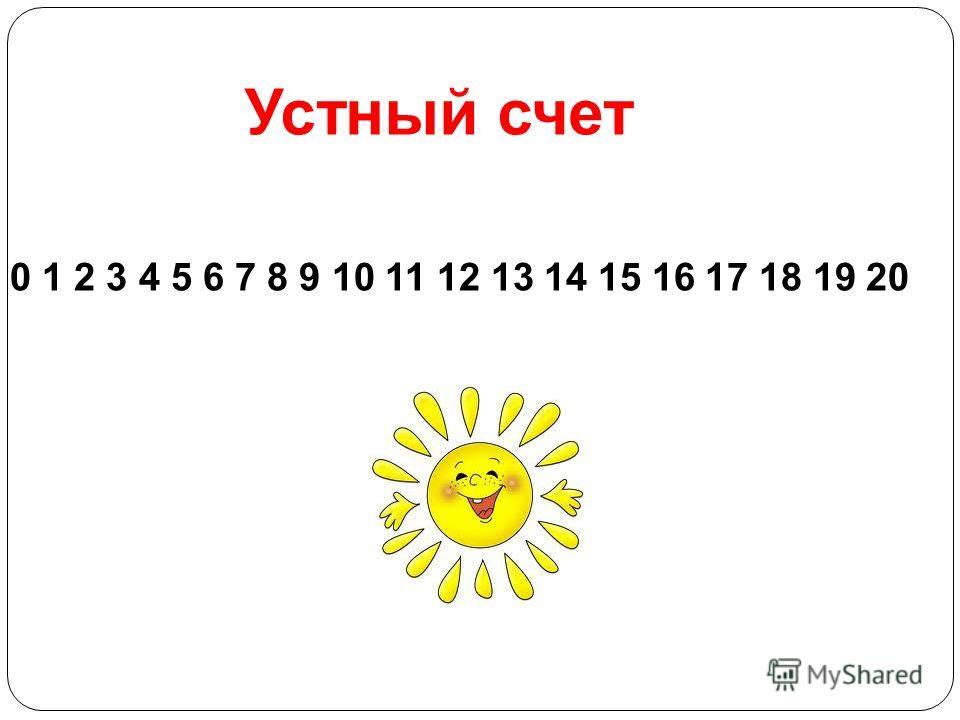 Устный счет 0 1 2 3 4 5 6 7 8 9 10 11 12 13 14 15 16 17 18 19 20