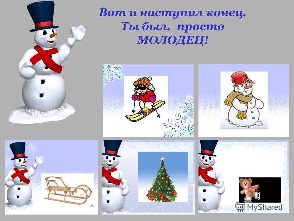 Зимой, в часы веселья Вишу на яркой ели я. Стреляю, точно пушка, Зовут меня...
