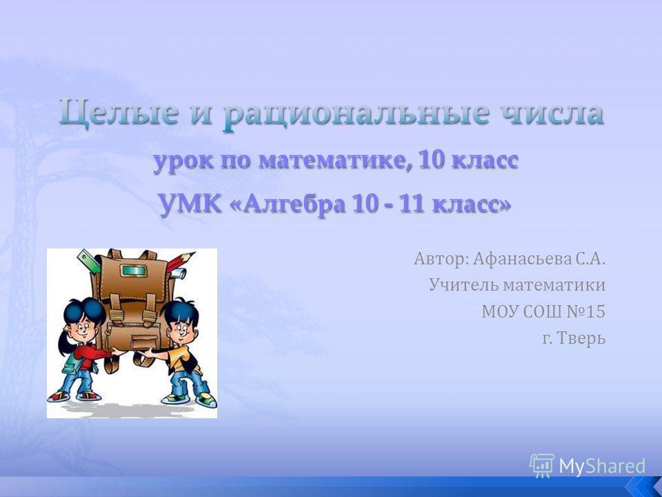 Автор: Афанасьева С.А. Учитель математики МОУ СОШ 15 г. Тверь