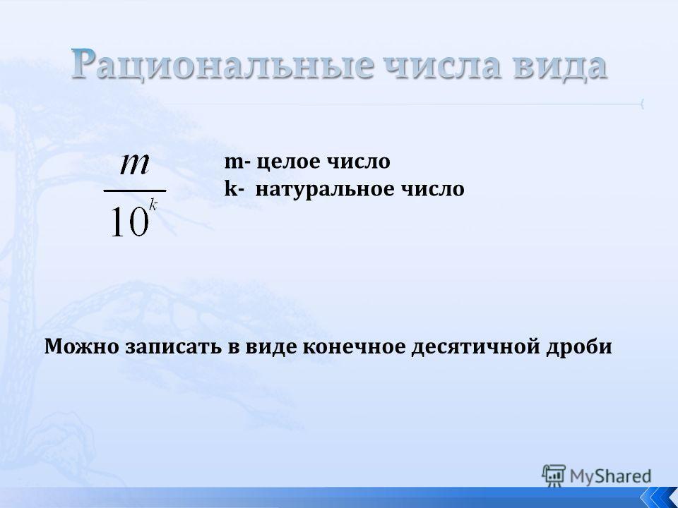 m- целое число k- натуральное число Можно записать в виде конечное десятичной дроби