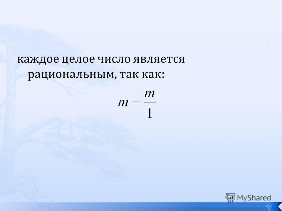 каждое целое число является рациональным, так как: