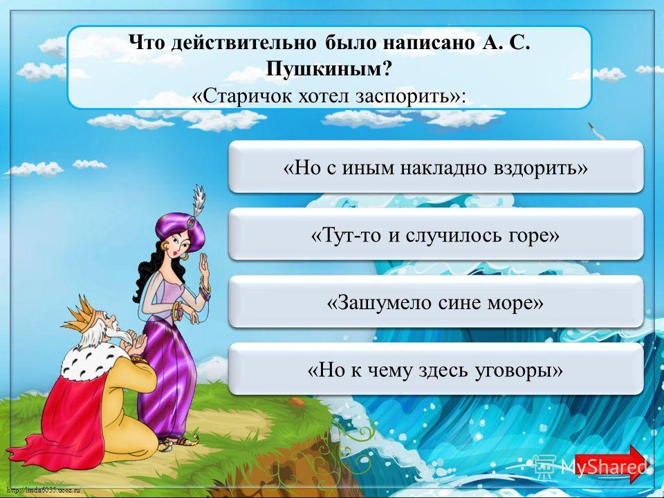 http://linda6035.ucoz.ru/ Верно + 1 «Разочтёмся наконец» Что действительно было написано А. С. Пушкиным? «Царь! – ответствует мудрец»: Переход хода «Петушок мой, молодец» Переход хода «Грабежам настал конец» Переход хода «Дорогой ты наш отец»