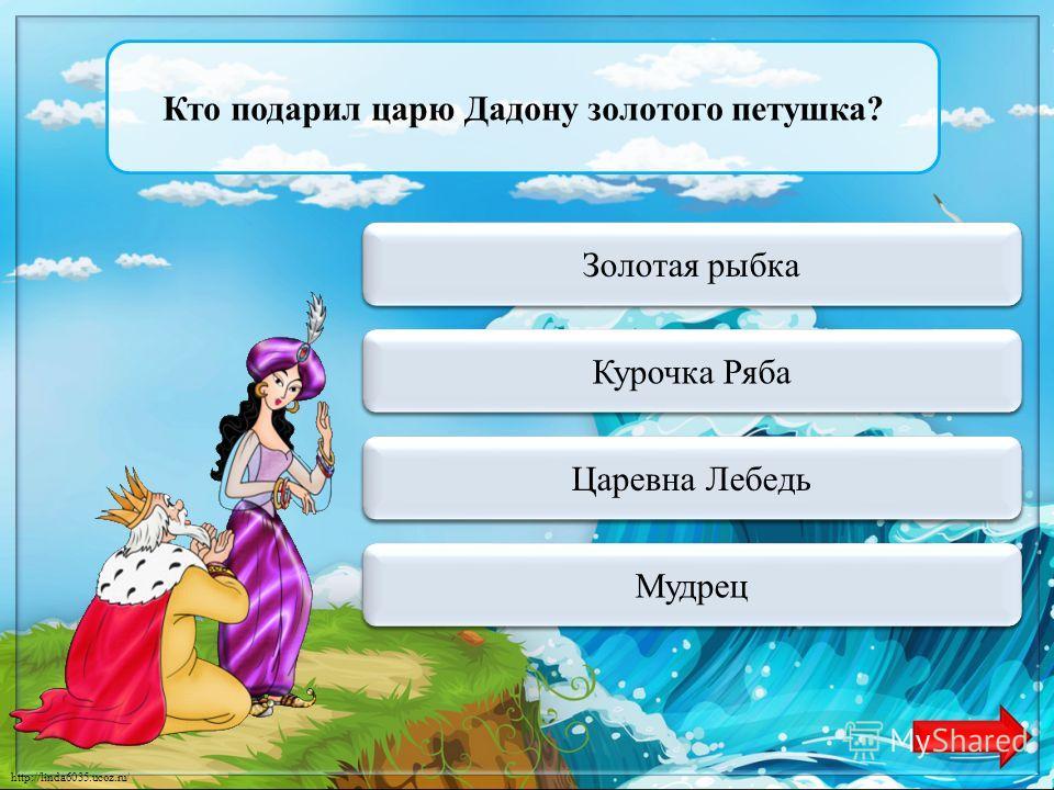 http://linda6035.ucoz.ru/ Переход хода Один Сколько было сыновей у царя Дадона? Верно + 1 Два Переход хода Три Переход хода Ни одного