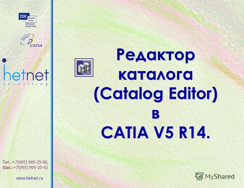 Редактор каталога (Catalog Editor) в CATIA V5 R14. Тел.:+7(095) 995-25-00, Факс:+7(095) 995-25-01 www.hetnet.ru