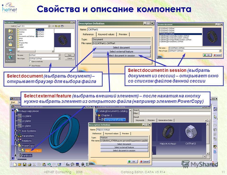 HETNET Consulting 2005 Catalog Editor. CATIA V5 R14 11 Кнопки выбора объектов, на которые ссылается компонент Свойства и описание компонента Select document (выбрать документ) – открывает браузер для выбора файла File Name – имя файла и путь к нему S