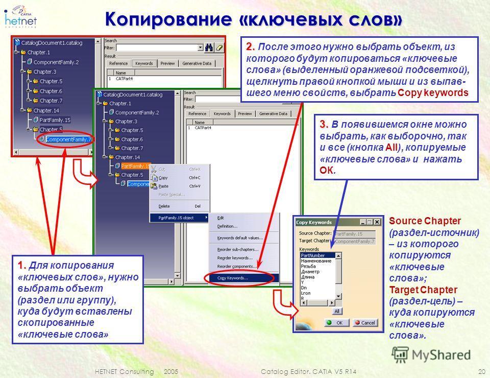 HETNET Consulting 2005 Catalog Editor. CATIA V5 R14 20 Копирование «ключевых слов» 2. 2. После этого нужно выбрать объект, из которого будут копироваться «ключевые слова» (выделенный оранжевой подсветкой), щелкнуть правой кнопкой мыши и из выпав- шег