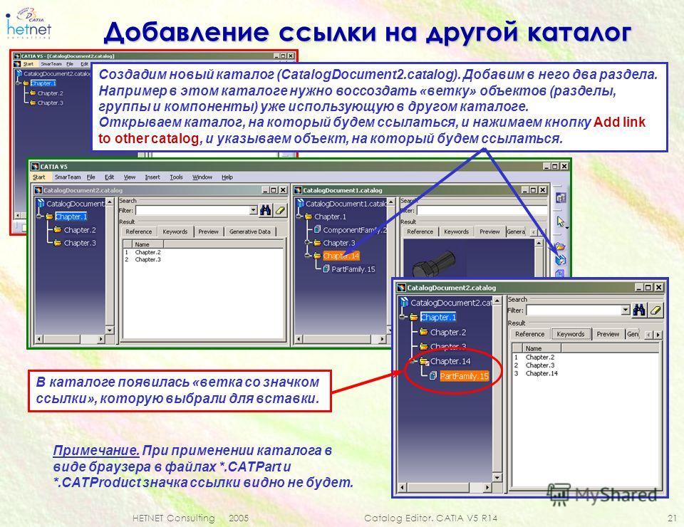 HETNET Consulting 2005 Catalog Editor. CATIA V5 R14 21 Добавление ссылки на другой каталог Создадим новый каталог (CatalogDocument2.сatalog). Добавим в него два раздела. Например в этом каталоге нужно воссоздать «ветку» объектов (разделы, группы и ко