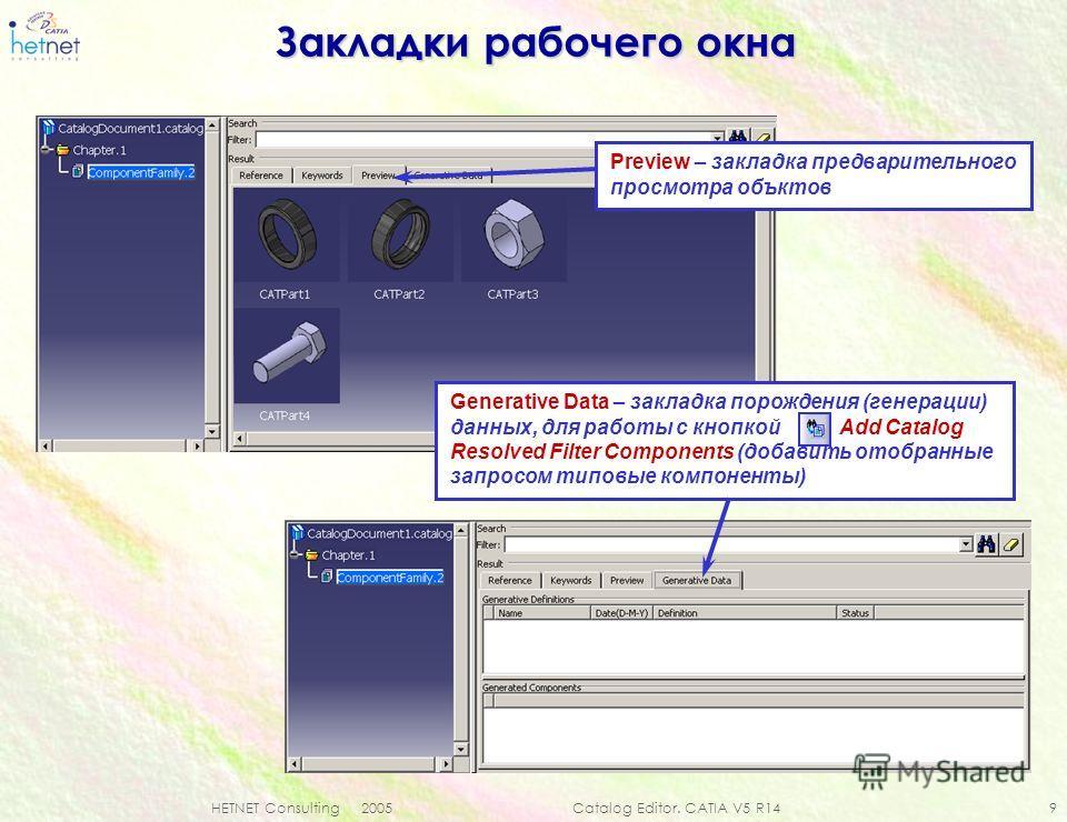 HETNET Consulting 2005 Catalog Editor. CATIA V5 R14 9 Закладки рабочего окна Preview – закладка предварительного просмотра объектов Generative Data – закладка порождения (генерации) данных, для работы с кнопкой Add Catalog Resolved Filter Components