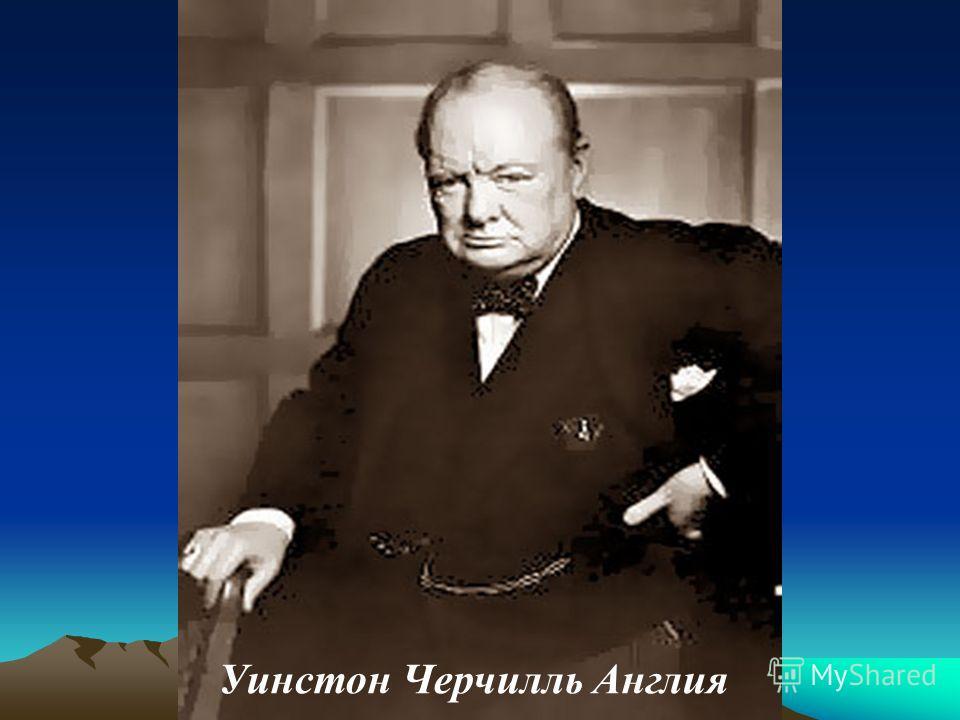 Рузвельт, президент США