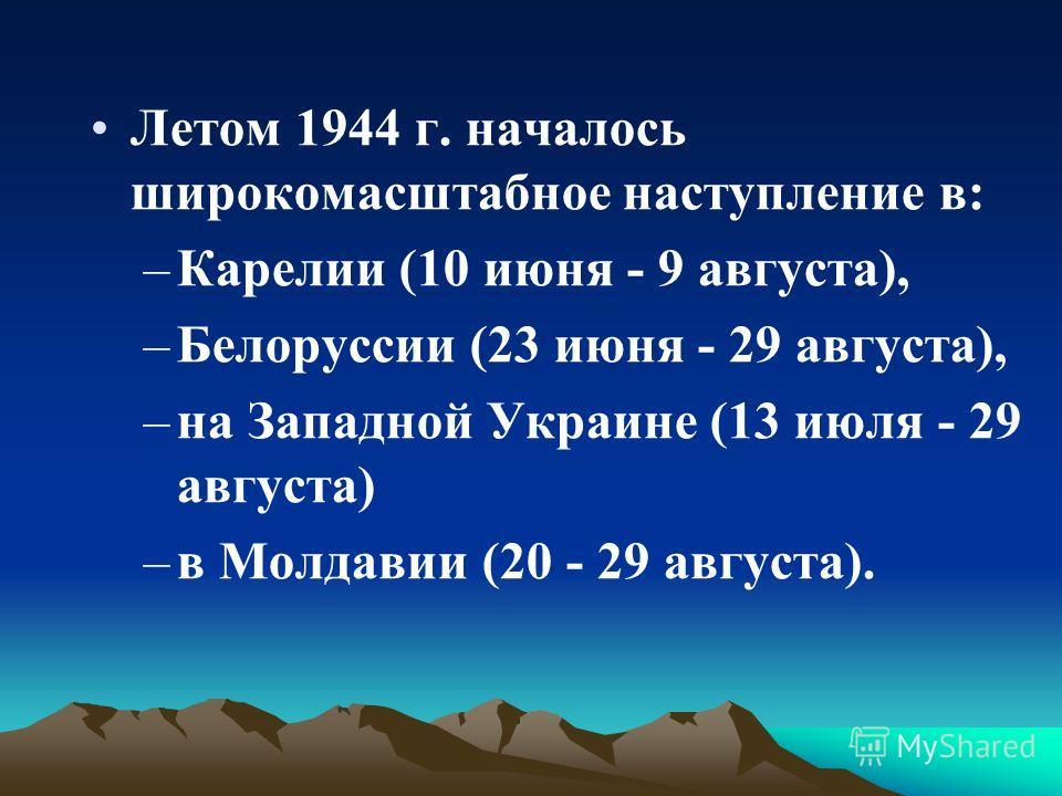 Корсунь-Шевченковская операция (24 января - 17 февраля) В начале 1944 г. была окончательно снята блокада Ленинграда. В январе 1944 г. была проведена Корсунь- Шевченковская операция (24 января - 17 февраля), в ходе которой войсками Юго- Западного фрон