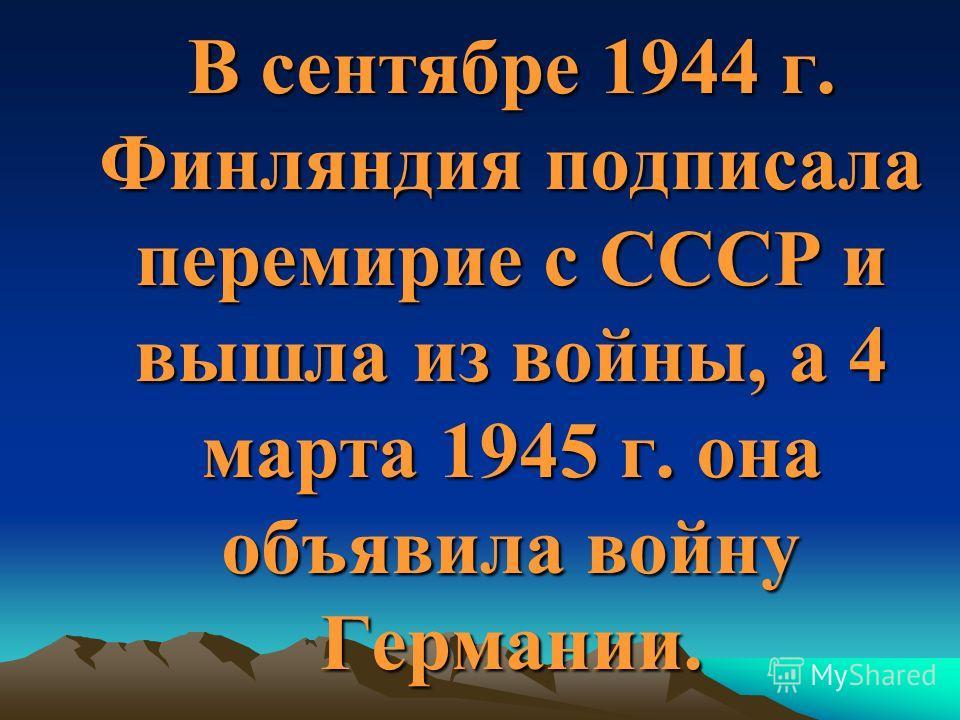 Белорусская операция 23 июня - 29 августа 1944 г (операция Багратион) В ходе Белорусской операции (23 июня - 29 августа 1944 г.) была разгромлена группа армий Центр и освобождены: Белоруссия, Латвия, часть Литвы, восточная часть Польши. Советские вой