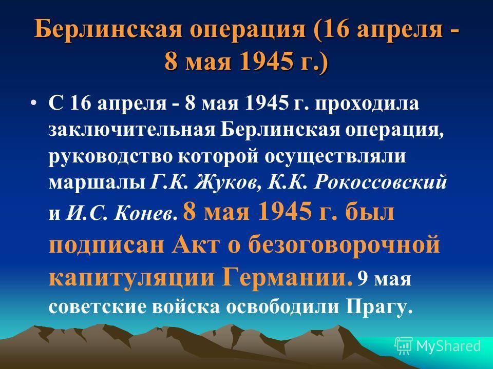 Висло-Одерская операция (12 января - 3 февраля 1945 г) В ходе Висло-Одерской операции была разгромлена вражеская группировка, оборонявшаяся на территории Польши (в ходе операции погибло 600 тыс. советских солдат и офицеров). 3 февраля 1945 г. советск