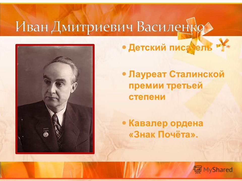 Детский писатель Лауреат Сталинской премии третьей степени Кавалер ордена «Знак Почёта».