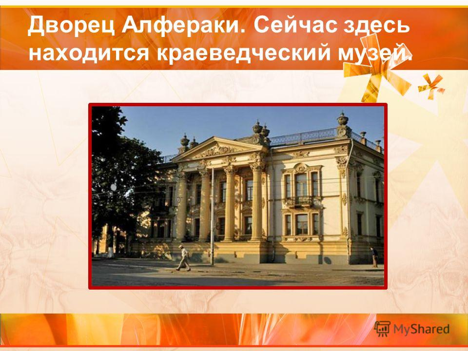 Дворец Алфераки. Сейчас здесь находится краеведческий музей.