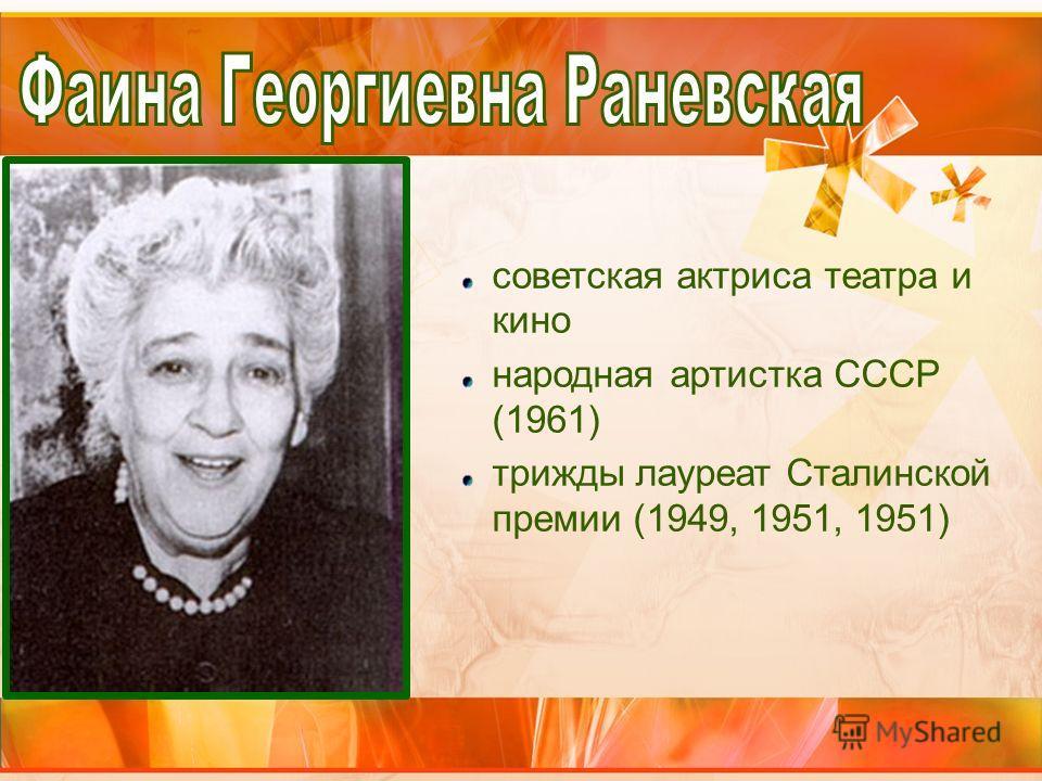 советская актриса театра и кино народная артистка СССР (1961) трижды лауреат Сталинской премии (1949, 1951, 1951)