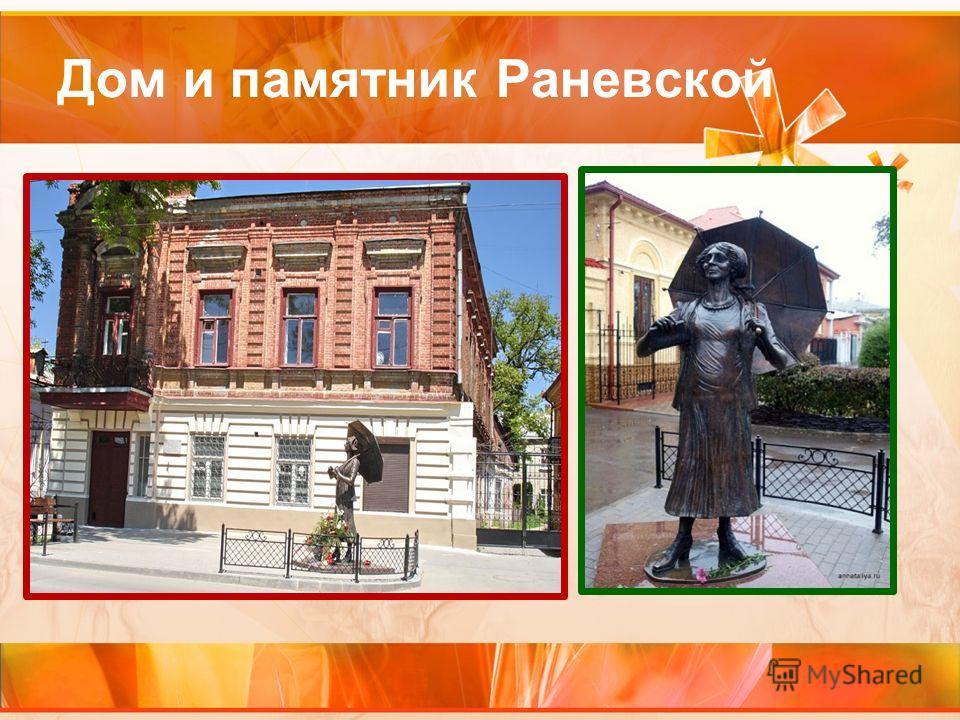 Дом и памятник Раневской