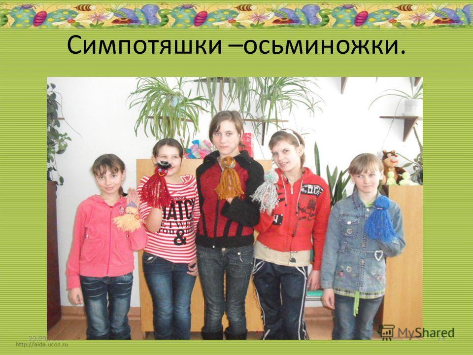 Симпотяшки –осьминожки. 29.09.201413