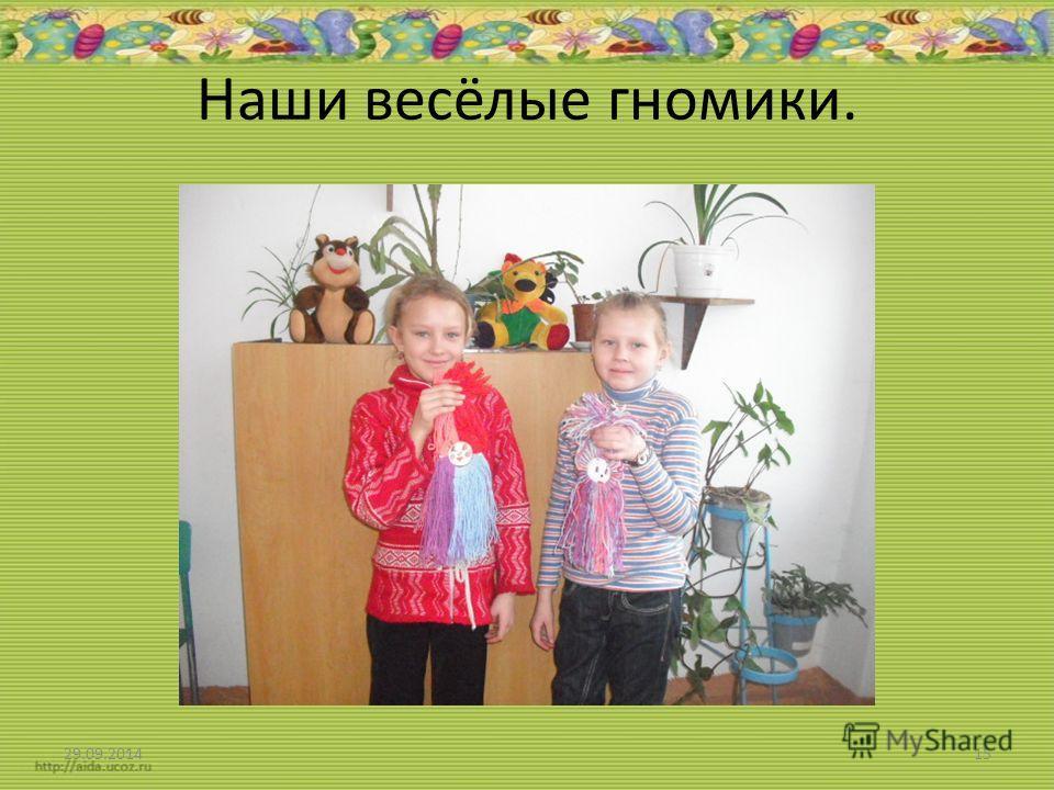 Наши весёлые гномики. 29.09.201415
