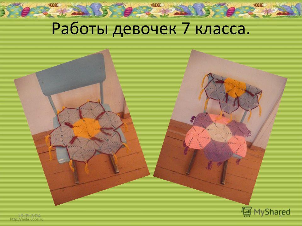 Работы девочек 7 класса. 29.09.201421