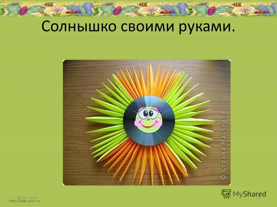 Солнышко своими руками. 29.09.201424