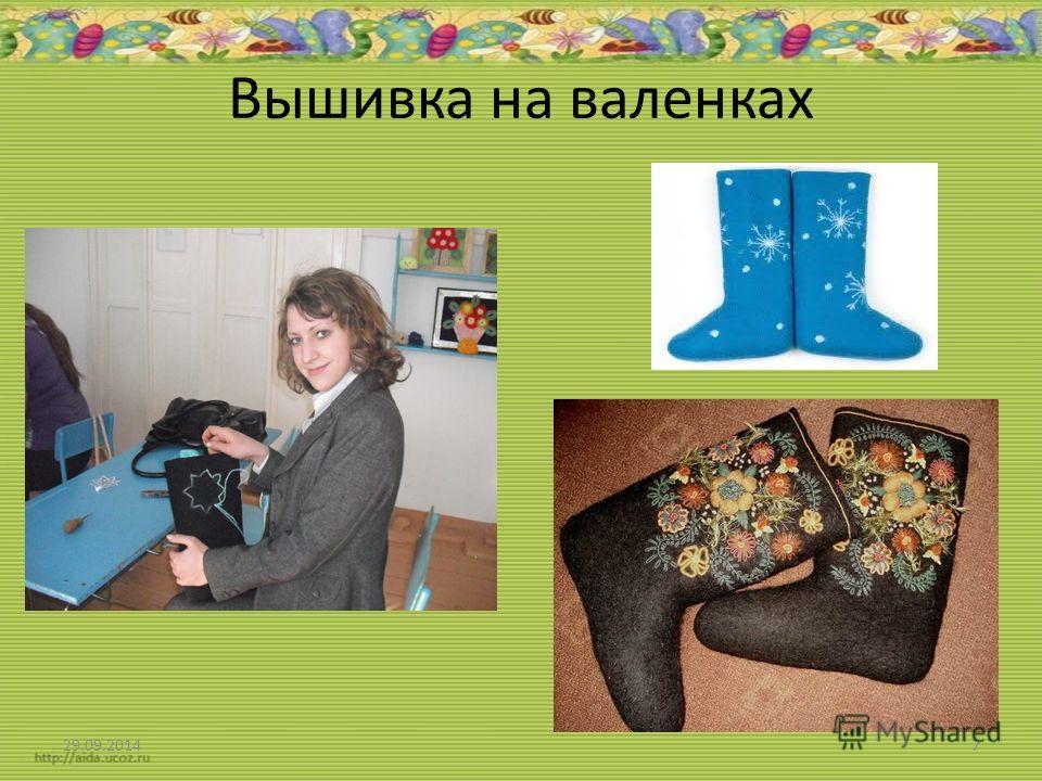Вышивка на валенках 29.09.20147
