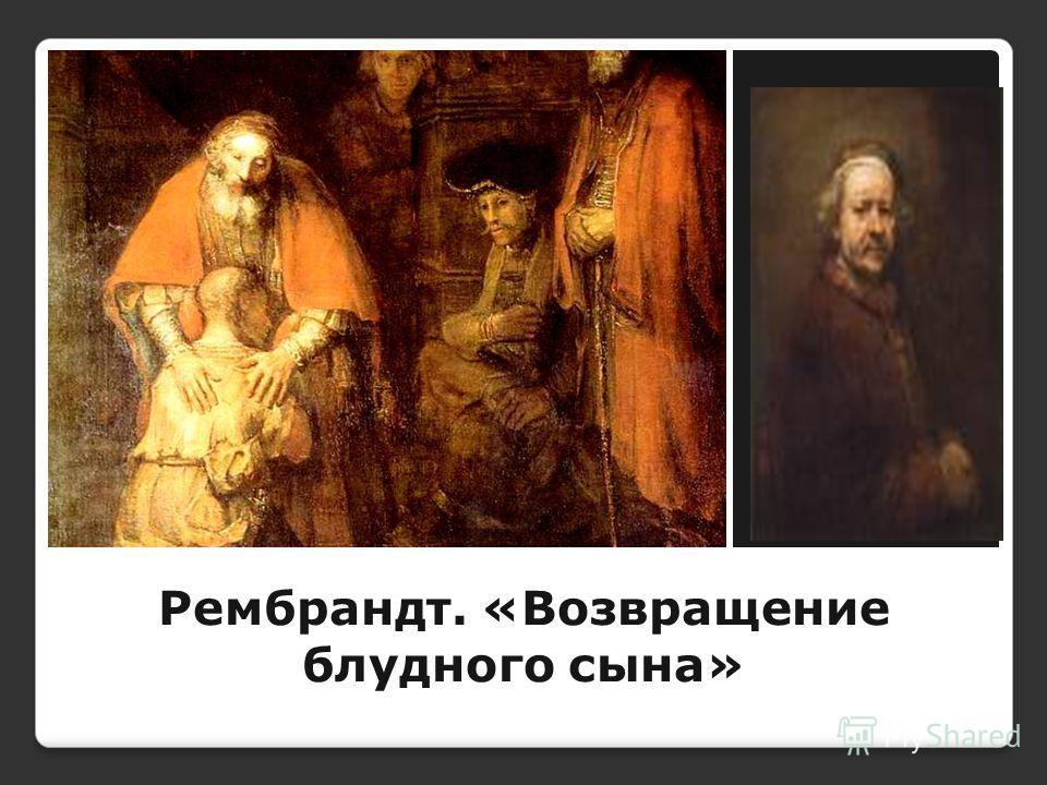 Рембрандт. «Возвращение блудного сына»