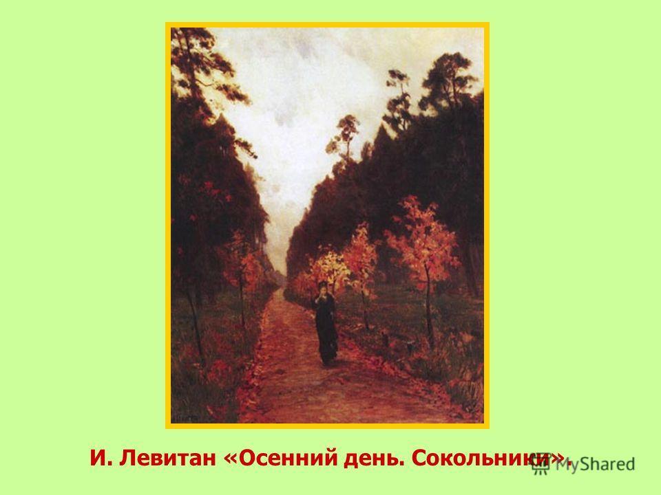 И. Левитан «Осений день. Сокольники».