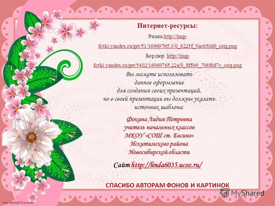 Интернет-ресурсы: Рамка http://img- fotki.yandex.ru/get/51/16969765.3/0_6225f_5ac650d9_orig.pnghttp://img- fotki.yandex.ru/get/51/16969765.3/0_6225f_5ac650d9_orig.png Бордюр http://img- fotki.yandex.ru/get/5402/16969765.22a/0_8f5b9_798f6d7c_orig.pngh