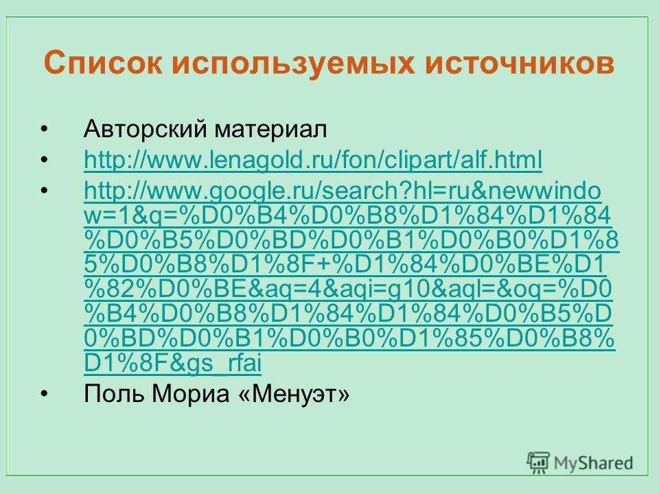 Список используемых источников Авторский материал http://www.lenagold.ru/fon/clipart/alf.html http://www.google.ru/search?hl=ru&newwindo w=1&q=%D0%B4%D0%B8%D1%84%D1%84 %D0%B5%D0%BD%D0%B1%D0%B0%D1%8 5%D0%B8%D1%8F+%D1%84%D0%BE%D1 %82%D0%BE&aq=4&aqi=g10