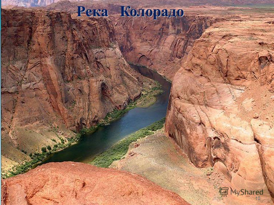 Река Колорадо Река Колорадо 10
