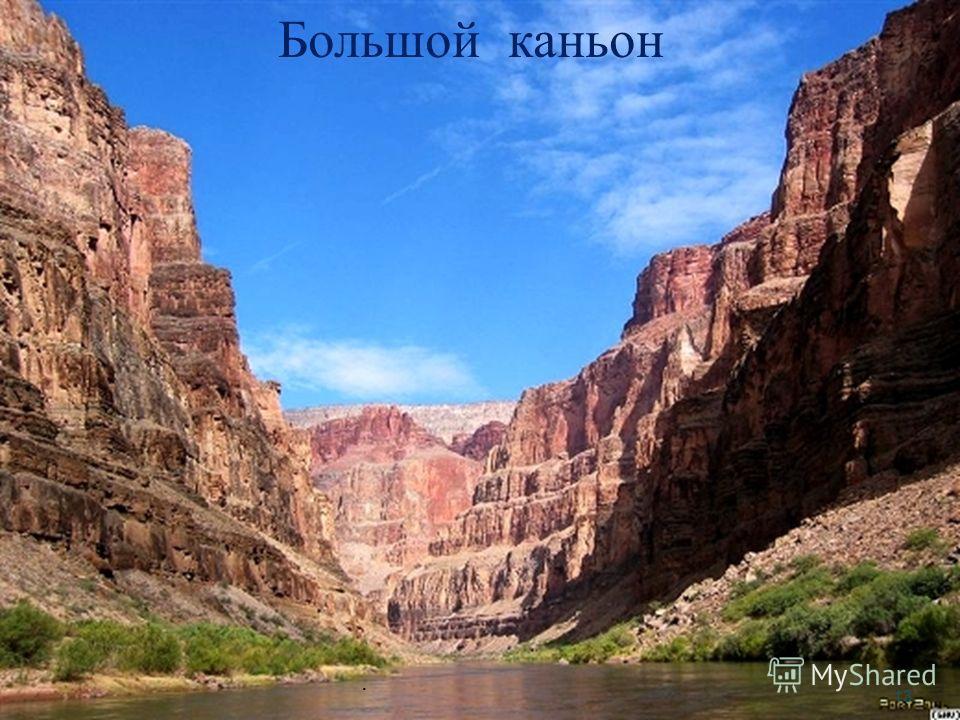13 Большой каньон.