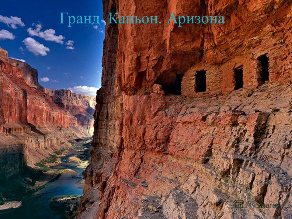 15 Гранд Каньон. Аризона