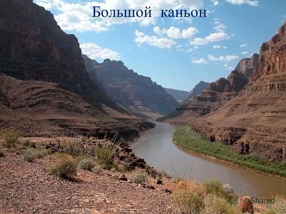 16 большой каньон