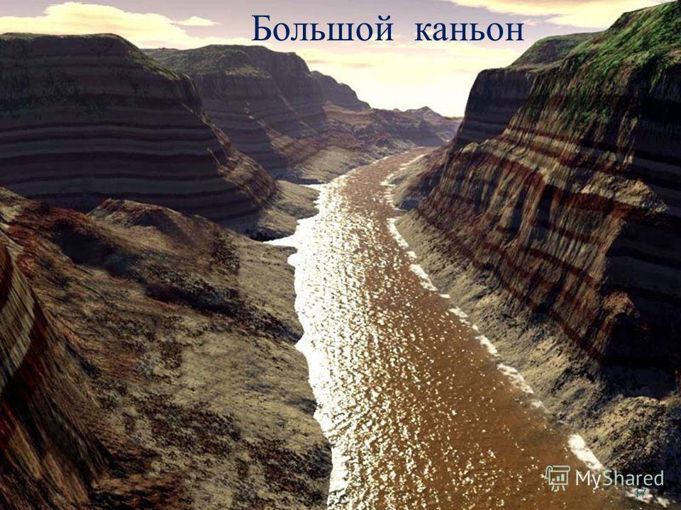17 Большой каньон