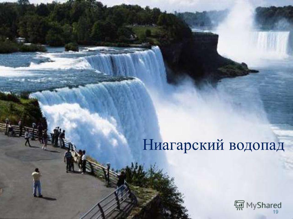 19 Ниагарский водопад