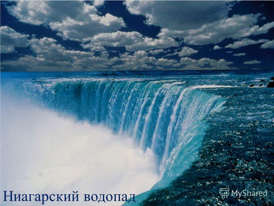 20 Ниагарский водопад