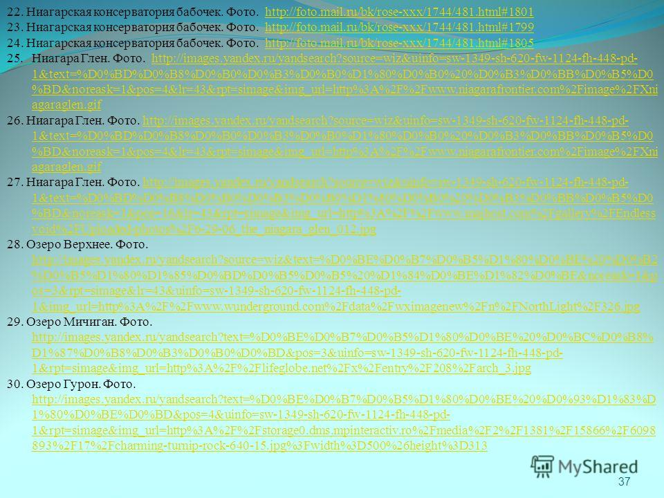 37 22. Ниагарская консерватория бабочек. Фото. http://foto.mail.ru/bk/rose-xxx/1744/481.html#1801http://foto.mail.ru/bk/rose-xxx/1744/481.html#1801 23. Ниагарская консерватория бабочек. Фото. http://foto.mail.ru/bk/rose-xxx/1744/481.html#1799http://f